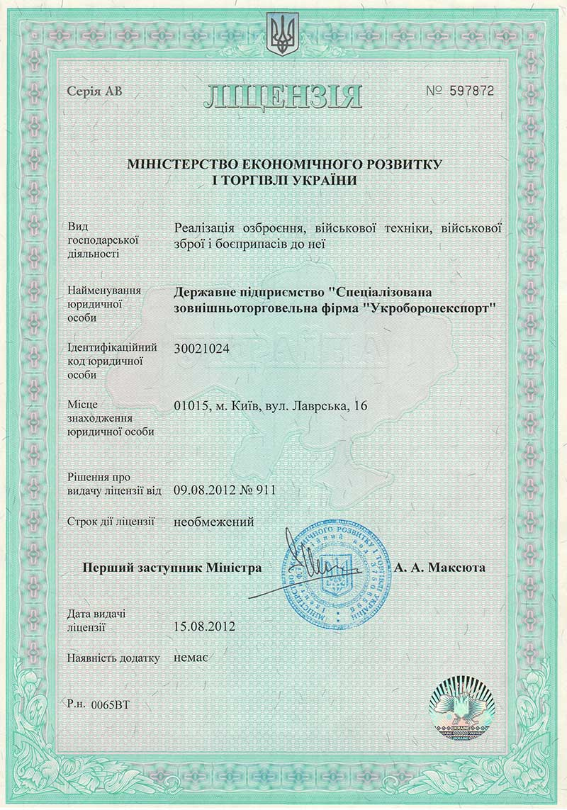 License №597872